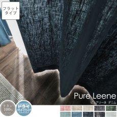 【フラット】天然素材リネン100%!10色から選べる無地カーテン 『ピュアリーネ デニム』