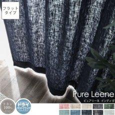 【フラット】天然素材リネン100%!10色から選べる無地カーテン 『ピュアリーネ インディゴ』
