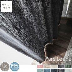 【フラット】天然素材リネン100%!10色から選べる無地カーテン 『ピュアリーネ チャコール』