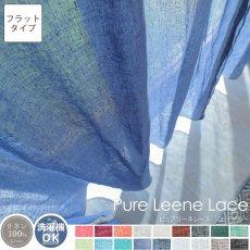 【フラット】天然素材リネン100%!18色から選べるレースカーテン 『ピュアリーネ レース ジェイブルー』