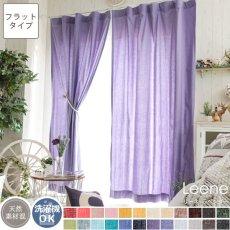 【フラット】24色から選べるナチュラルな風合いのリネン混無地カーテン 『リーネ ラベンダー』