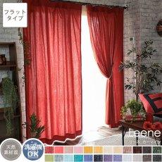 【フラット】24色から選べるナチュラルな風合いのリネン混無地カーテン 『リーネ カーマイン』