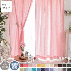 【フラット】24色から選べるナチュラルな風合いのリネン混無地カーテン 『リーネ ピンク』