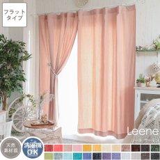 【フラット】24色から選べるナチュラルな風合いのリネン混無地カーテン 『リーネ サーモン』