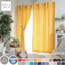 【フラット】24色から選べるナチュラルな風合いのリネン混無地カーテン 『リーネ サフラン』