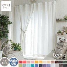 【フラット】24色から選べるナチュラルな風合いのリネン混無地カーテン 『リーネ ホワイト』