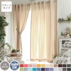 【フラット】24色から選べるナチュラルな風合いのリネン混無地カーテン 『リーネ ビスケット』
