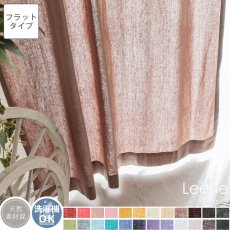【フラット】24色から選べるナチュラルな風合いのリネン混無地カーテン 『リーネ セピア』
