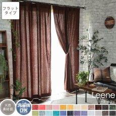 【フラット】24色から選べるナチュラルな風合いのリネン混無地カーテン 『リーネ カフェ』