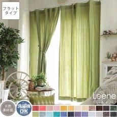 【フラット】24色から選べるナチュラルな風合いのリネン混無地カーテン 『リーネ オリーブ』