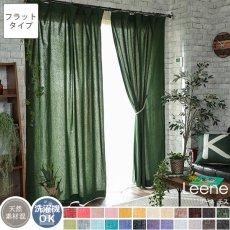 【フラット】24色から選べるナチュラルな風合いのリネン混無地カーテン 『リーネ モス』