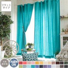 【フラット】24色から選べるナチュラルな風合いのリネン混無地カーテン 『リーネ ターコイズ』