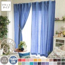 【フラット】24色から選べるナチュラルな風合いのリネン混無地カーテン 『リーネ ジェイブルー』