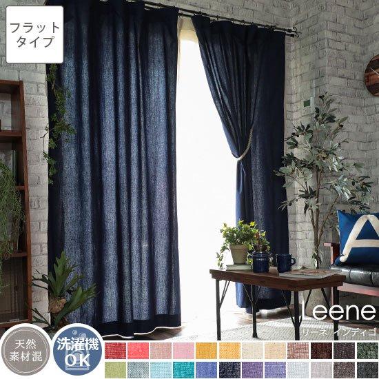 【フラット】24色から選べるナチュラルな風合いのリネン混無地カーテン 『リーネ インディゴ』
