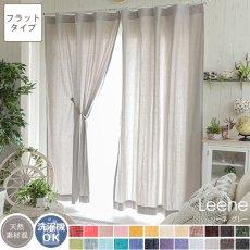 【フラット】24色から選べるナチュラルな風合いのリネン混無地カーテン 『リーネ グレー』