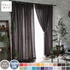 【フラット】24色から選べるナチュラルな風合いのリネン混無地カーテン 『リーネ チャコール』