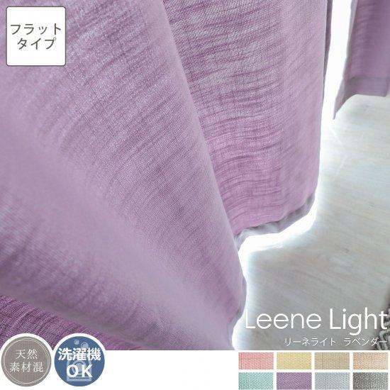 【フラット】8色から選べる!軽やかな風合いの天然素材混無地カーテン 『リーネライト ラベンダー』