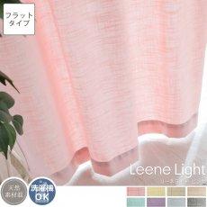 【フラット】8色から選べる!軽やかな風合いの天然素材混無地カーテン 『リーネライト ピンク』