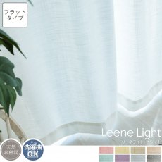 【フラット】8色から選べる!軽やかな風合いの天然素材混無地カーテン 『リーネライト ホワイト』