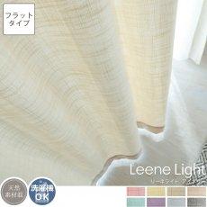 【フラット】8色から選べる!軽やかな風合いの天然素材混無地カーテン 『リーネライト アイボリー』