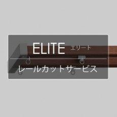 TOSO カーテンレール『エリート レールカット』