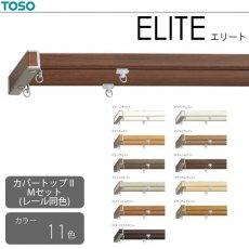 TOSO カーテンレール『エリート カバートップ2 Mセット レール同色』