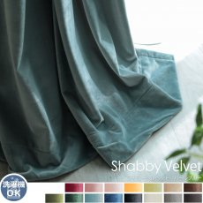 ウォッシャブルでお手入れ楽々!ベルベット素材のドレープカーテン 『シャビーベルベット パールブルー』
