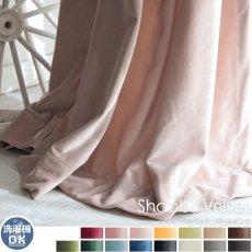 ウォッシャブルでお手入れ楽々!ベルベット素材のドレープカーテン 『シャビーベルベット パールピンク』