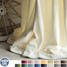 ウォッシャブルでお手入れ楽々!ベルベット素材のドレープカーテン 『シャビーベルベット パールホワイト』