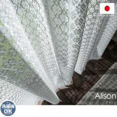 安心の日本製!耐久性のあるポリエステル生地でウォッシャブル可能。クローバー風柄が可憐なレースカーテン『アリソン』