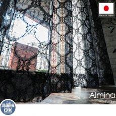 安心の日本製!エキゾチックな織り柄がモダンなレースカーテン『アルミナ ブラック』