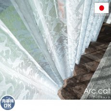 安心の日本製!猫のモチーフが遊び心をくすぐるレースカーテン『アークキャット』