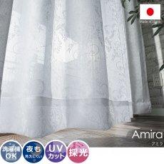 安心の日本製!ダマスク調織柄のミラー効果付きレースカーテン『アミラ』