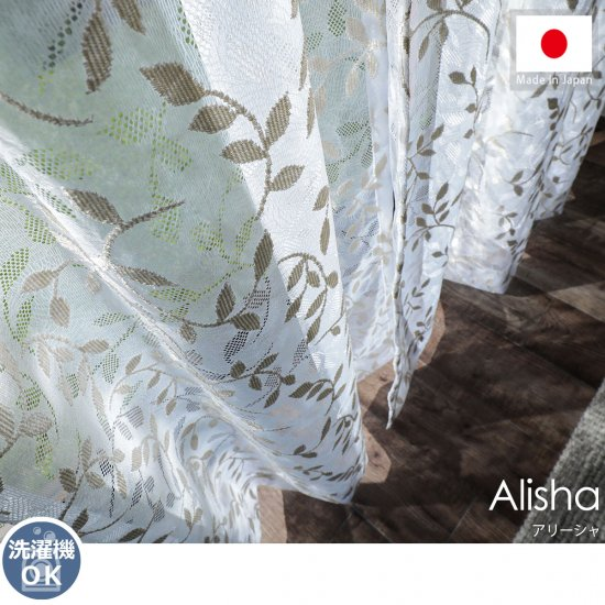 安心の日本製!ベージュのリーフ柄がナチュラルな雰囲気のレースカーテン『アリーシャ』