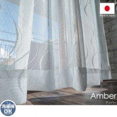 安心の日本製!流れる曲線が上品なレースカーテン『アンバー』