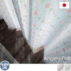安心の日本製!ハート型の葉っぱ柄がいっぱいの可愛いレースカーテン『アンジェラ ピンク』
