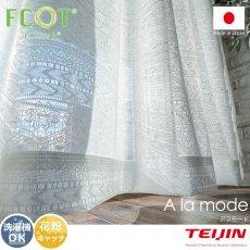 花粉キャッチ機能付き!細やかな柄がふんわりと光を通す日本製レースカーテン『アラモード』