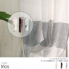 シンプルモダンデザインのおしゃれなカーテン房掛け『イリオス』