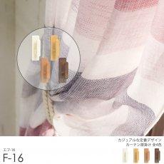 カジュアルな定番デザインのカーテン房掛け『F-16』