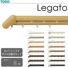 TOSO カーテンレール『レガート カバートップ2 ダブル正面付セット』