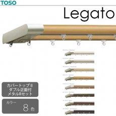 TOSO カーテンレール『レガートカバートップ2 ダブル正面付メタルRセット』