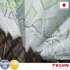 花粉キャッチ機能付き!耐久性のあるポリエステル生地でウォッシャブル可能。繊細な柄が美しい日本製レースカーテン『アンジェ』