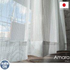 安心の日本製!耐久性のあるポリエステル生地でウォッシャブル可能。流れる曲線が上品なレースカーテン『アマラ』
