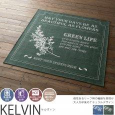 英字ロゴとリーフ柄が個性的なナチュラルデザインラグ『ケルヴィン』■グリーン/130x185:完売