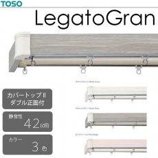 TOSO カーテンレール『レガートグラン カバートップ2セット(MA)』