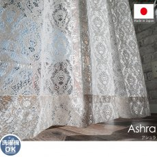 安心の日本製!繊細に編まれたデザインが美しいレースカーテン『アシュラ』
