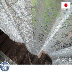 安心の日本製!繊細に編まれたデザインが美しいレースカーテン『アルフィ』
