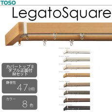 TOSO カーテンレール『レガートスクエア カバートップ2ダブル正面付Mセット』