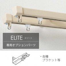 TOSO カーテンレール『エリート 専用オプション(各種ブラケット)』
