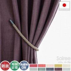 空間にやさしい陽の光を。日本製の非遮光ドレープカーテン 『ソワレ パープル』